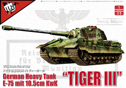 "Picture of German WWII E-75 heavy tank ""King tiger III""with 105mm gun"