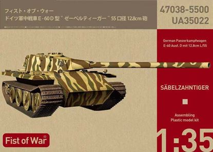 图片 Fist of War German E60 ausf.D 12.8cm tank